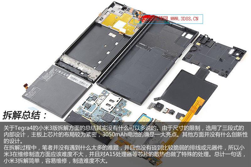 小米3拆机图片|小米3手机拆机|小米3手机拆机图片|3